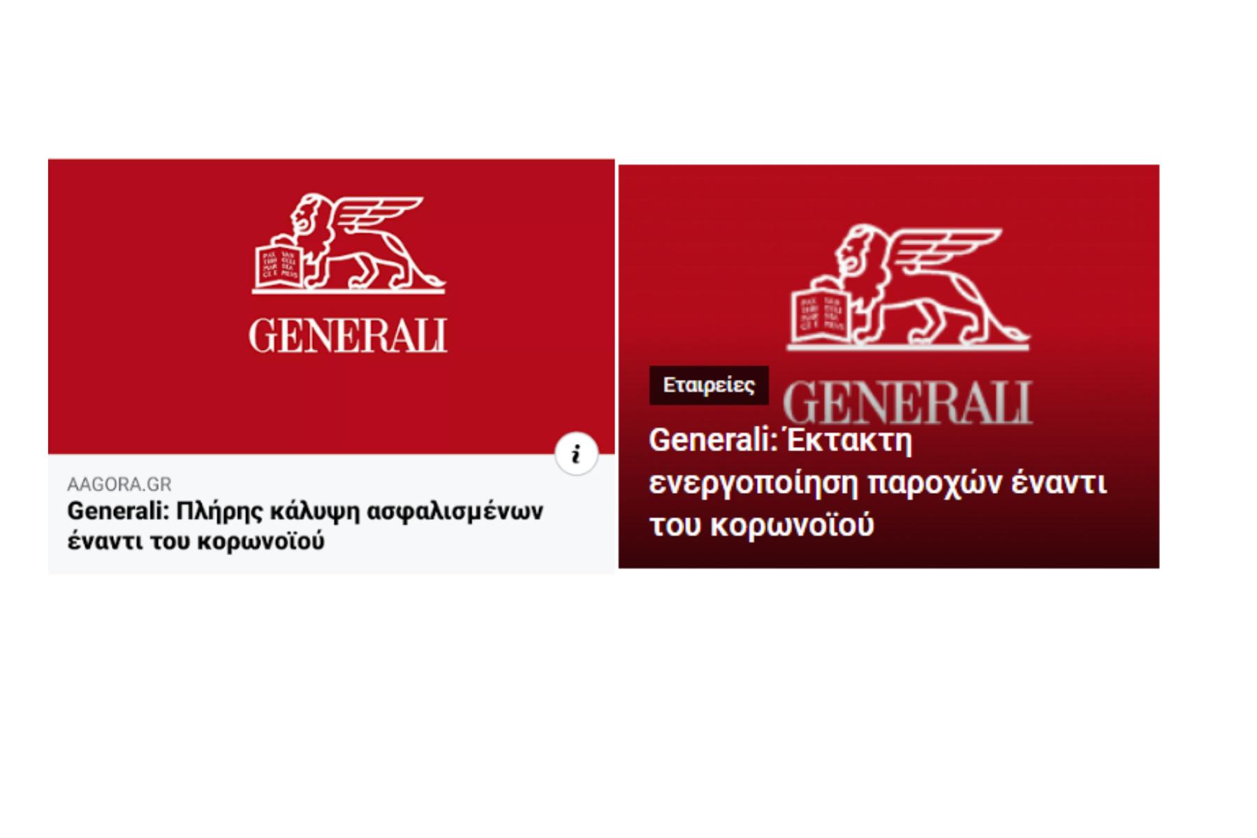 Εκεί στο aagora.gr να προσέχετε πρίν βάλετε παραπλανητικούς τίτλους 1