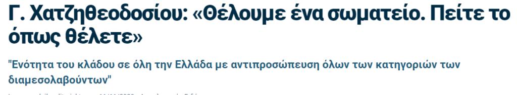 Γ. Χατζηθεοδοσίου: «Θέλουμε ένα σωματείο. Πείτε το όπως θέλετε» mavrosgatos.gr: ΤΟ ΛΕΜΕ! ΛΕΓΕΤΑΙ ΠΟΑΔ! 1