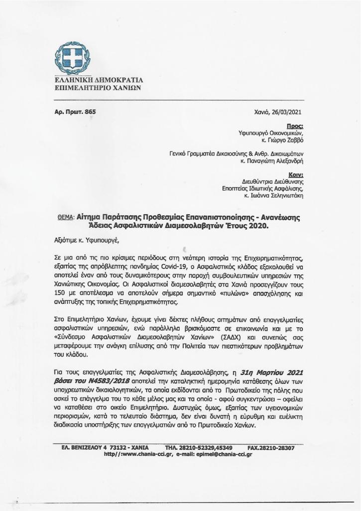 Παρέμβαση του Επιμελητηρίου Χανίων για την Παράταση Προθεσμίας της Ανανέωσης Άδειας των διαμεσολαβητών 1