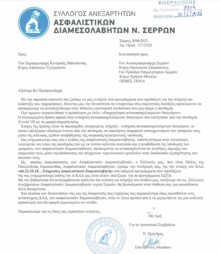 Ο Σύλλογος Ανεξάρτητων Ασφαλιστικών Διαμεσολαβητών Ν. Σερρών ζητά την ένταξη των διαμεσολαβητών σε προγράμματα χρηματοδότησης & ανάπτυξης 1