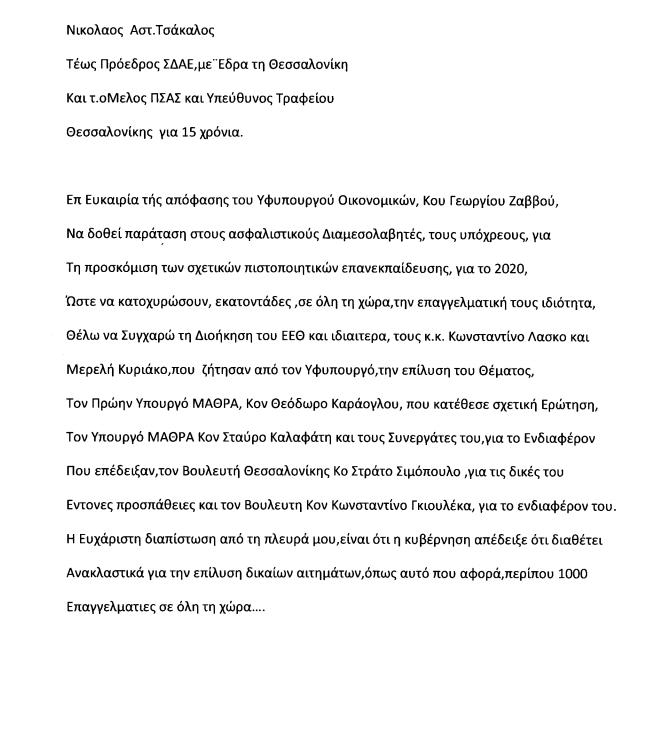 Συγχαρητήρια Επιστολή του Επίτιμου Προέδρου του ΣΔΑΕ κ. Νίκου Τσάκαλου στη Διοίκηση της ΕΕΘ για την παράταση των επαναπιστοποιήσεων 1